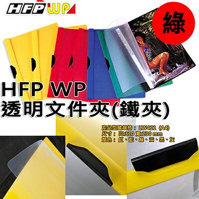 【文具通】透明文件夾(鐵夾) 綠 HFLW421G1