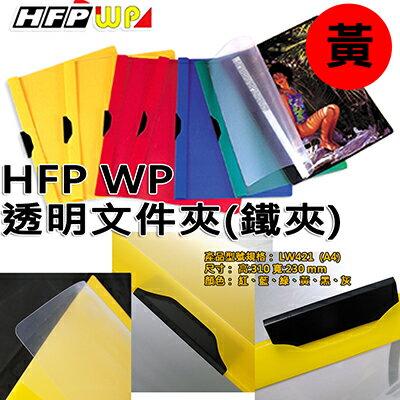 【文具通】透明文件夾(鐵夾) 黃 HFLW421Y1