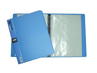 【文具通】HFPwp 超聯捷 NP-500 30孔 活頁 500名 名片簿 名片本 藍色 HFNP500B1