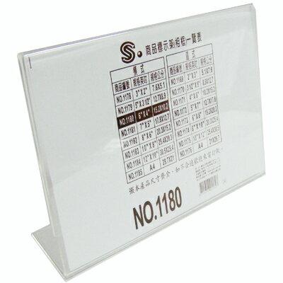 【文具通】文具通 壓克力商品標示架橫式15.2x10.2cm[1180] J3010089