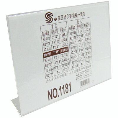 【文具通】文具通 壓克力商品標示架橫式17.8x12.7cm[1181] J3010090