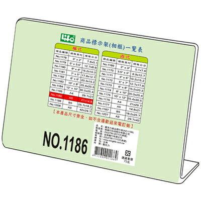 【文具通】文具通 14.8x21壓克相框A5橫1186# J3010163