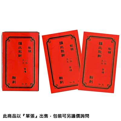 【文具通】紅謝卡[通用] J5010001