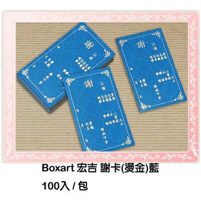 【文具通】白謝卡[通用] J5010030