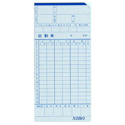 【文具通】NIBO微電腦考勤卡100入C-100 J5010133
