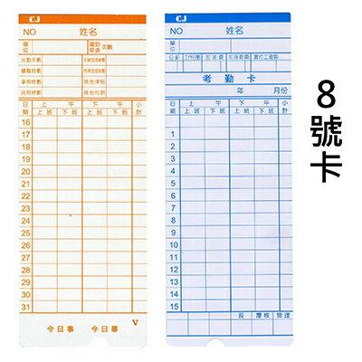 ~文具通~宸昭8號卡 COPER J5010286