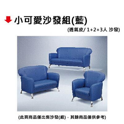 【文具通】小可愛沙發組(藍)1+2+3
