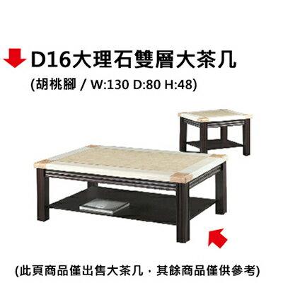 【文具通】D16大理石雙層大茶几