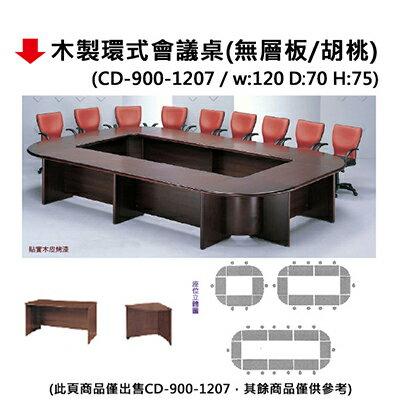 【文具通】CD-900-1207