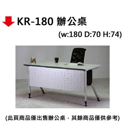 【文具通】KR-180 辦公桌