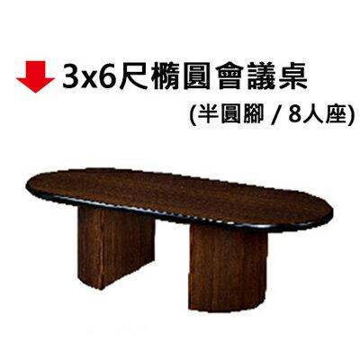 【文具通】3x6尺橢圓會議桌