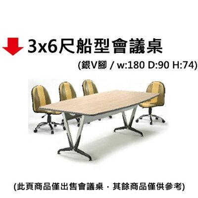 【文具通】3x6尺船型會議桌