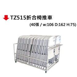 【文具通】TZ515 折合椅 折疊椅 推車 可放40張 JF680-39