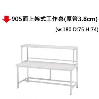【文具通】905面上架式工作桌(厚管3.8cm)180*75