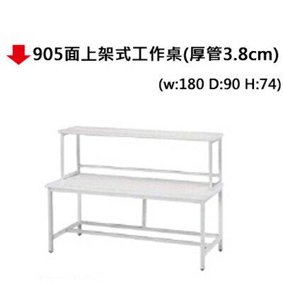 【文具通】905面上架式工作桌(厚管3.8cm)180*90