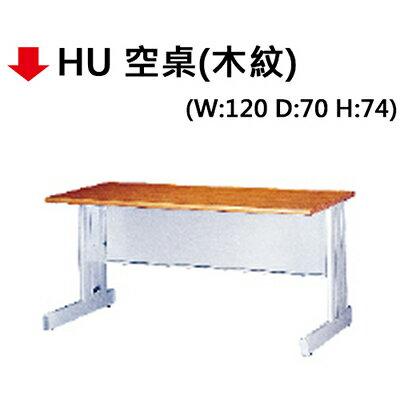 【文具通】HU 120*70空桌(木紋)