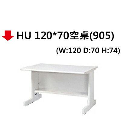 【文具通】HU 120*70空桌(905)