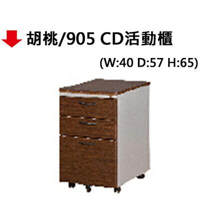 【文具通】胡桃/905 CD活動櫃