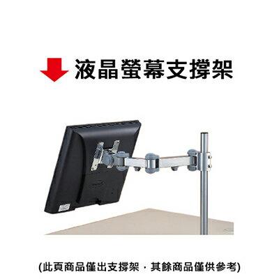 【文具通】液晶螢幕支撐架