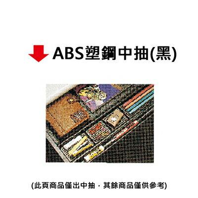【文具通】ABS塑鋼中抽(黑)