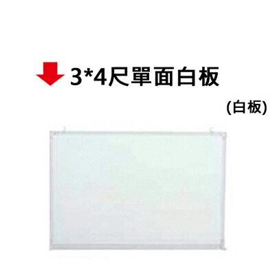 【文具通】3*4尺單面白板
