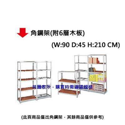 【文具通】角鋼架(附6層木板)90*45*210