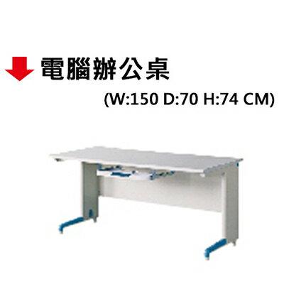 【文具通】電腦辦公桌
