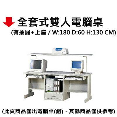 【文具通】全套式雙人電腦桌