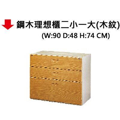 【文具通】鋼木理想櫃二小一大(木紋)