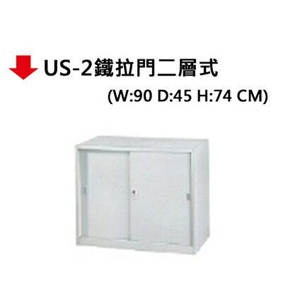 【文具通】US-2鐵拉門二層式