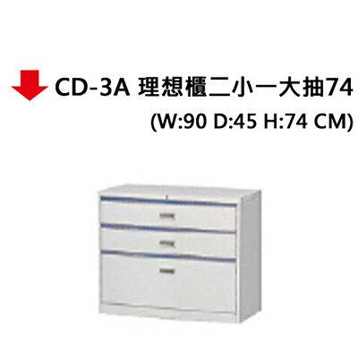 【文具通】CD-3A 理想櫃 二小一大抽屜 74 JF772-4