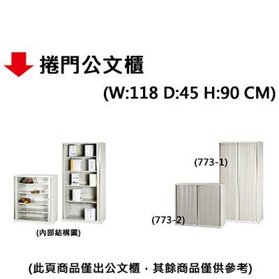 【文具通】捲門公文櫃W118*D45*H90