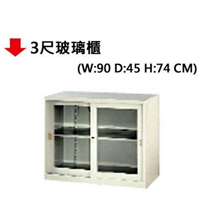 【文具通】3尺玻璃櫃