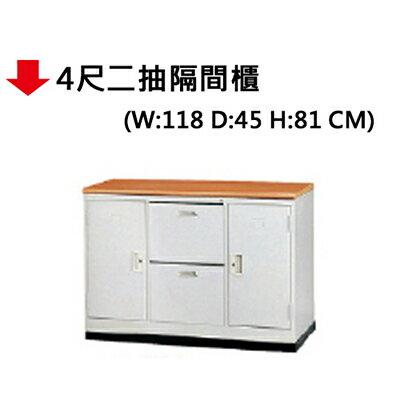 【文具通】4尺二抽隔間櫃