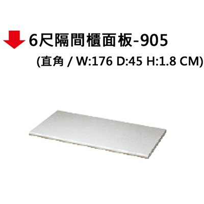 【文具通】6尺隔間櫃面板-905