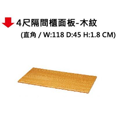 【文具通】4尺隔間櫃面板-木紋