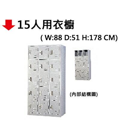 【文具通】15人用 衣櫥 衣櫃 置物櫃 JF782-6