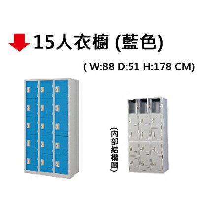 【文具通】15人用 衣櫥 衣櫃 置物櫃 藍色 JF784-11