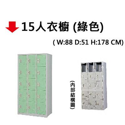 【文具通】15人用 衣櫥 衣櫃 置物櫃 綠色 JF784-3