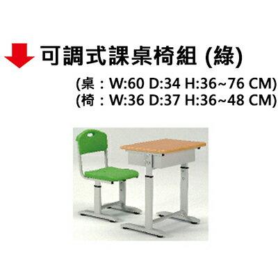 【文具通】可調式課桌椅組
