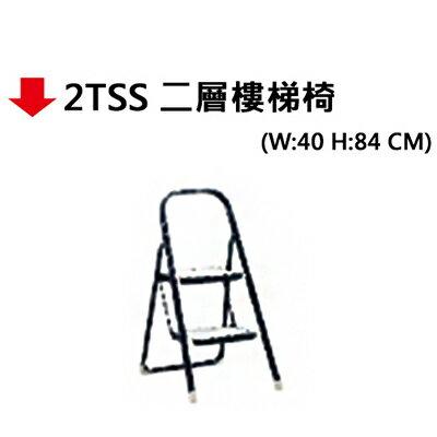 【文具通】2TSS 二層樓梯椅