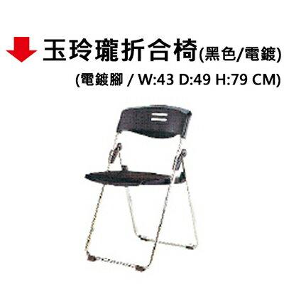 【文具通】玉玲瓏折合椅(黑色/電鍍)