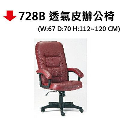 ~文具通~728B 透氣皮辦公椅 紅皮