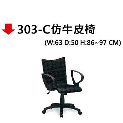 【文具通】303-C仿牛皮椅
