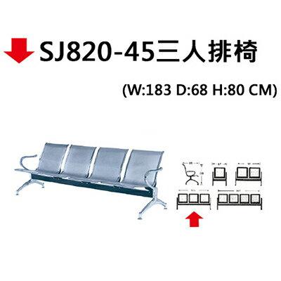 ~文具通~SJ820~45三人排椅