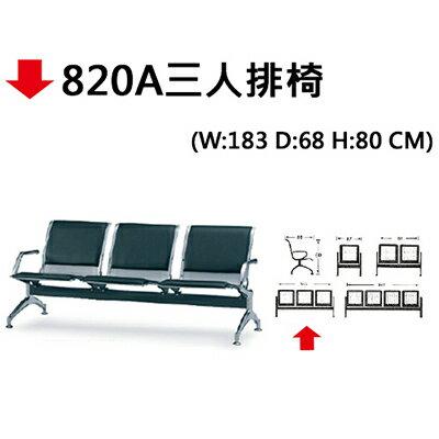 【文具通】820A三人排椅