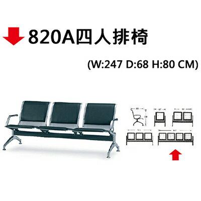 【文具通】820A四人排椅