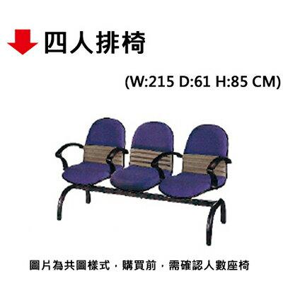 【文具通】四人排椅