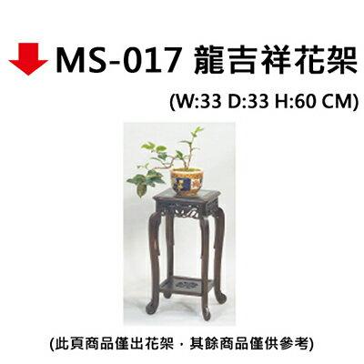 【文具通】MS-017 龍吉祥花架