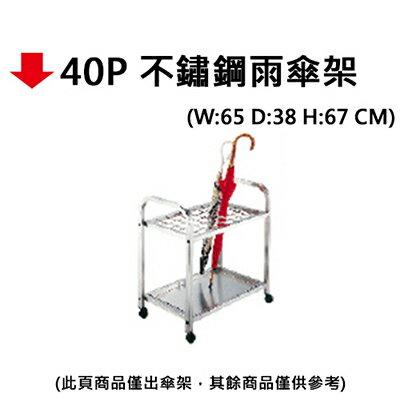 【文具通】40P 不鏽鋼雨傘架